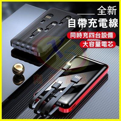 4合1超薄行動電源20000mAh 自帶充電線移動充電寶 適用IPhone蘋果+Micro安卓+TypeC快速充電器