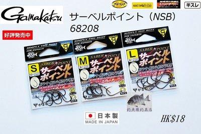 日本製 Gamakatsu サーベルポイント(NSB) 68208