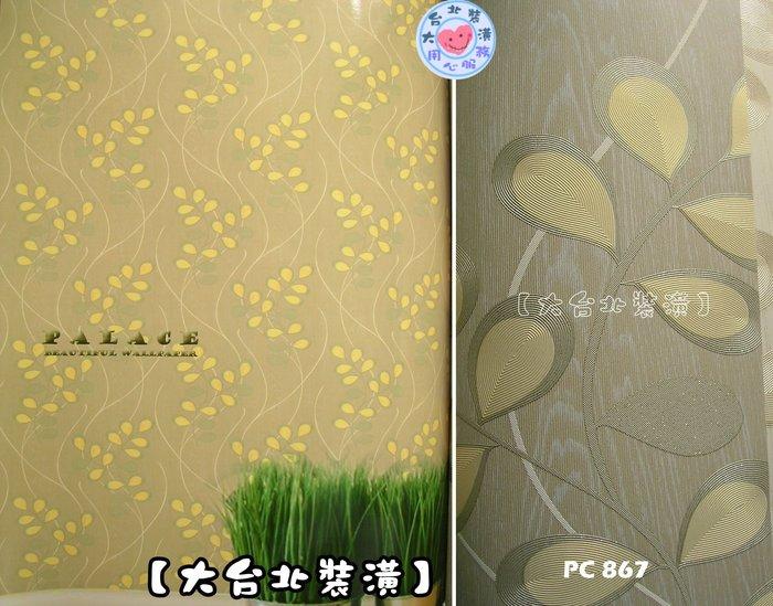 【大台北裝潢】PC國產現貨壁紙* 亮粉葉子曲線(4色) 每支650元