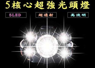 台灣品牌 (頭燈之霸) 5核心 2顆鋰...