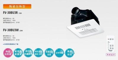 國際牌 Panasonic FV-30BU3R 110V FV-30BU3W 220V 無線遙控浴室暖風機