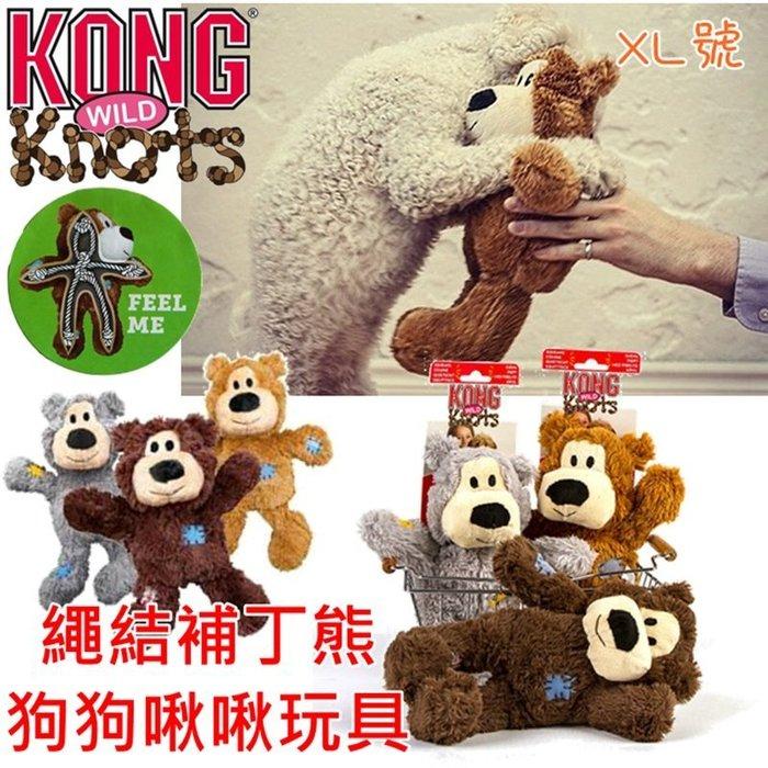 【三吉米熊】美國KONG WILD KNOTS BEARS繩結補丁熊狗狗啾啾玩具/陪伴系列狗玩具XL號NKRX
