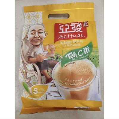 [新上市]馬來西亞 公司直購帶回 -AhHuat亞發 亞發茶系列 Teh C Teh C香 紅茶 鮮奶 奶茶