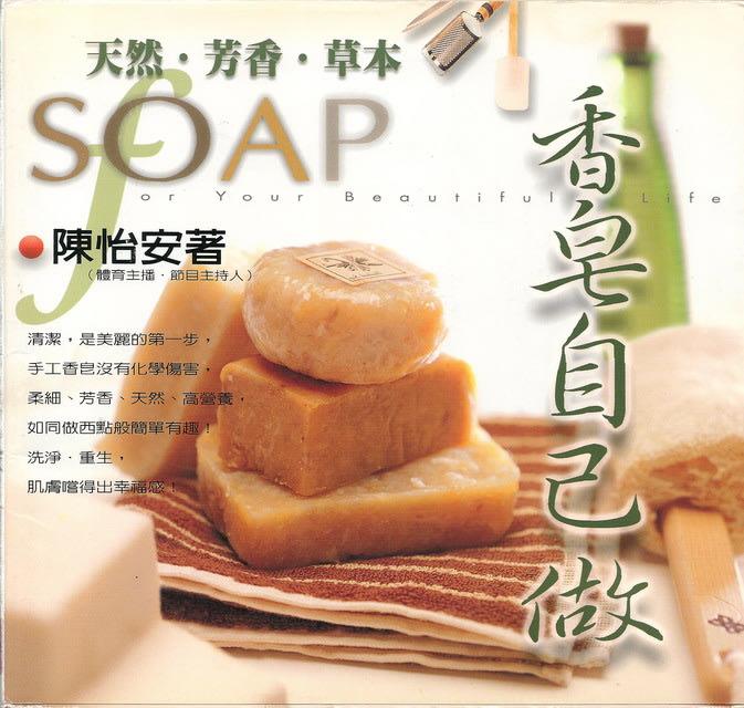 【手工香皂相關書籍】香皂自己做