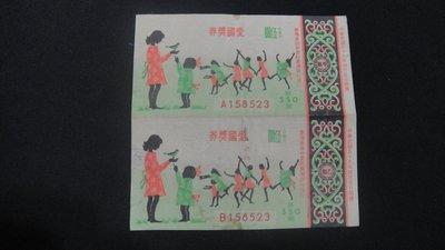 【大三元】愛國獎劵-59年發行~第550期-AB158523