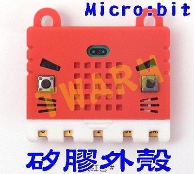 《德源科技》r)micro:bit 矽膠外殼 保護殼 紅色