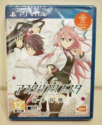 【全新未拆】 PS Vita Sony 掌機 學戰都市 鳳華絢爛 日文亞版 含特典 $650