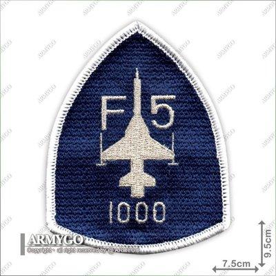 【ARMYGO】空軍F-5E 機種章 (飛行時數1000小時)