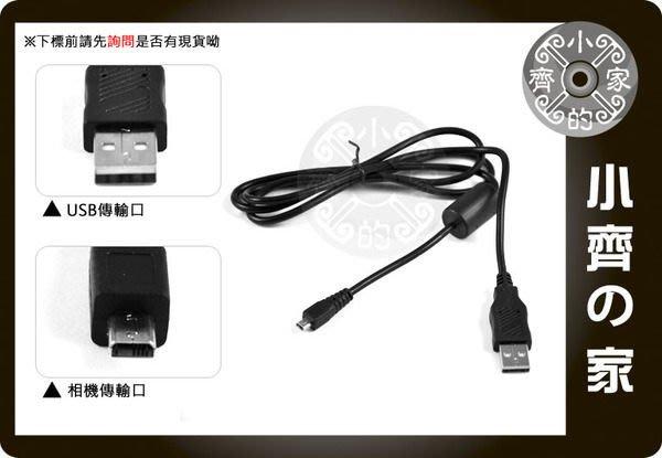P牌 FX01 FX07 FX7 FX8 FX9 FX10 FX33 FX35 相機 USB傳輸線 缺口 小齊的家