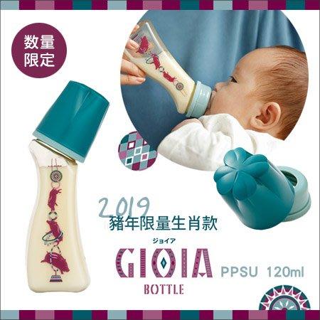 ✿蟲寶寶✿【日本Dr.Betta】現貨!豬年生肖紀念瓶 防脹氣奶瓶 PPSU材質 Brain 120ml 耐高溫