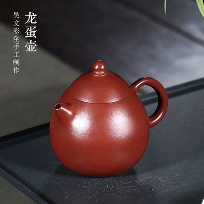 手工紫砂壺批發原礦宜興大紅袍功夫茶具 龍蛋小品茶壺一件代發清砂壺影