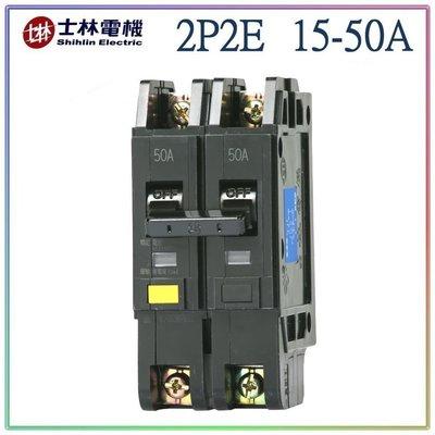 【達人水電廣場】士林電機 漏電斷路器 漏電 / 過負載保護 NVB-50L 2P15A (2P2E) 220V專用