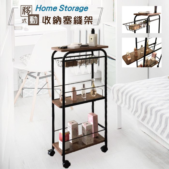 Home Storage 黑騎士電器插座-收納塞縫架