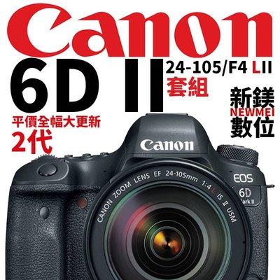 【新鎂】CANON 平輸 6D2 +24-105mm L ii 6D mark II 平價 全幅機 翻轉螢幕