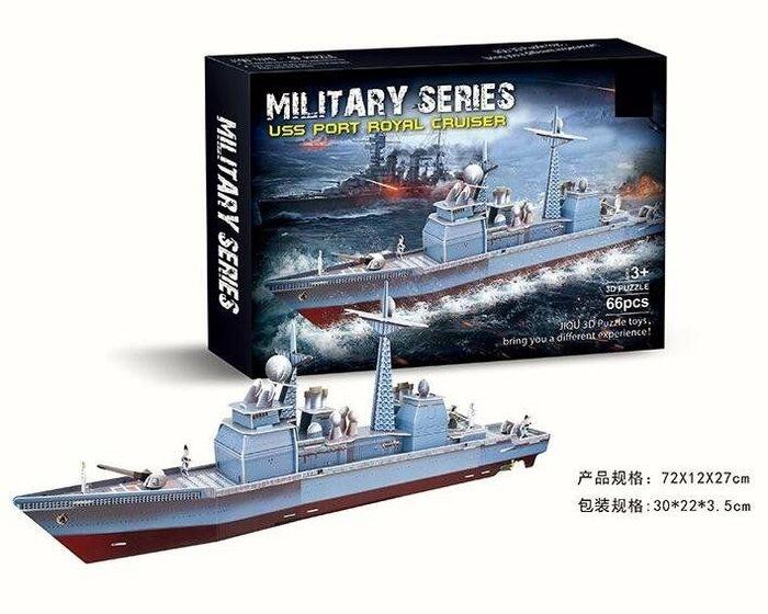 【玩具大亨】皇家港號巡洋艦3D立體拼圖,現貨供應中,工廠出貨、價格合理、品質保證!再送拼圖一張!