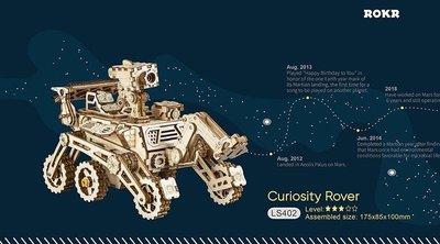 玩具研究中心 現貨代理  LS402  太陽能車  Curiosity Rover