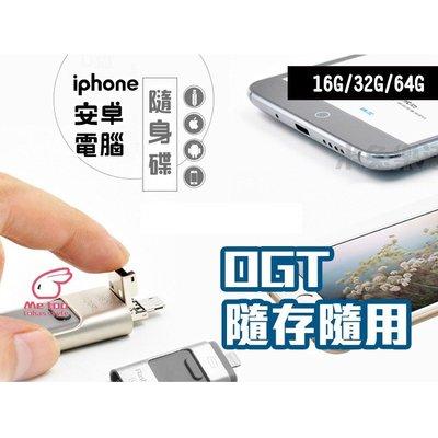 三用隨身碟 OTG Iphone 安卓 電腦 三合一 USB 16/32/64G 隨機出貨不挑色