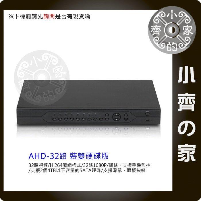 AHD A8132 32路 監視器主機 DVR 支援所有規格 TVI CVI CVBS 1080P 混合型 小齊的家