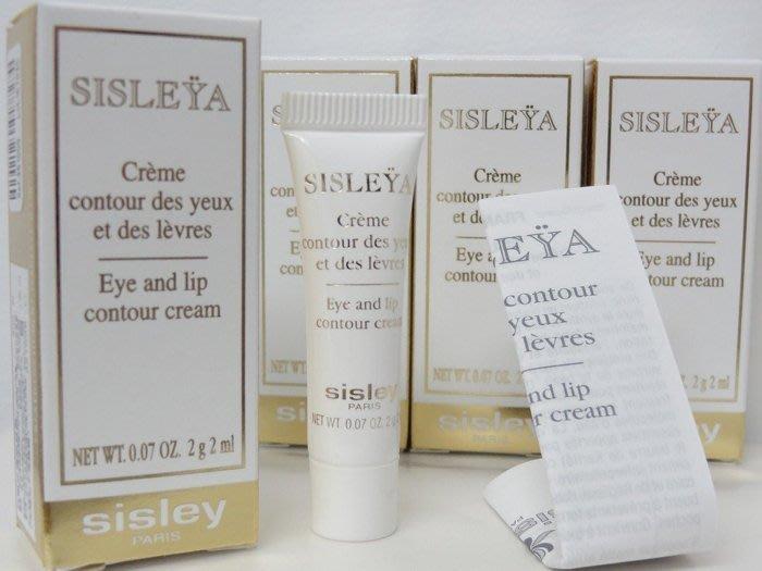 Sisley 抗皺活膚眼唇霜2ml 全新專櫃商品 ~ 只賣260元 !!!(10條免郵)