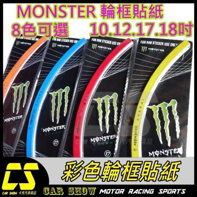 (卡秀汽機車改裝精品)[T0074] Monster 10吋12吋 輪圈輪框貼紙鋁圈彩色貼紙 另有17吋18吋 特價60