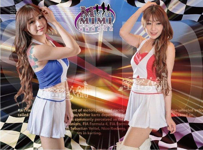 【T-021】展場賽車服~~專賣女僕裝.空姐服.旗袍.學生服.和服~蜜蜜衣舖
