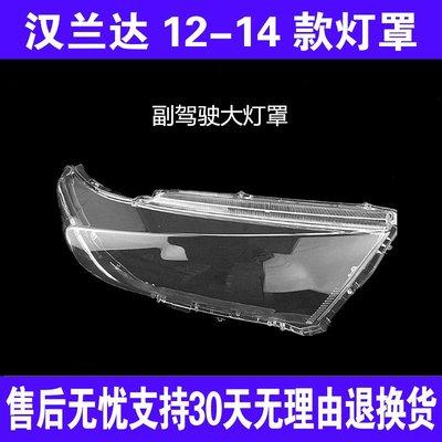 適配于豐田漢蘭達大燈罩12年13年14款漢蘭達前大燈殼透明大燈罩面汽車燈罩燈殼