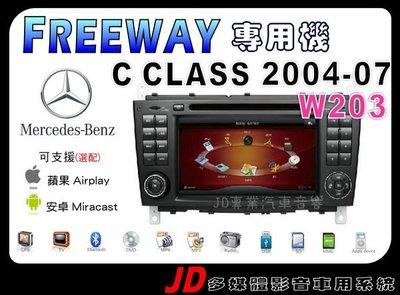 【JD 新北 桃園】FREEWAY BENZ C CLASS W203 2004-07 賓士 DVD/USB/HD數位/導航/藍芽 7吋觸控主機~專用機