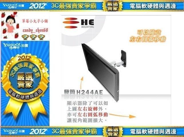 【35年連鎖老店】High Energy H244AE 22~47吋 纖薄型雙旋臂拉伸壁掛架有發票/5年保固