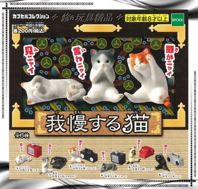 ✤ 修a玩具精品 ✤ ☾日本扭蛋☽ 忍耐三不貓公仔 全6款 忍耐!! 不聽 不說 不看