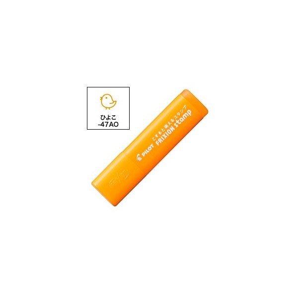 【小糖雜貨舖】日本 PILOT 百樂 可擦式 印章 - ひよこ 小雞(亮橘) SPF-12-47AO