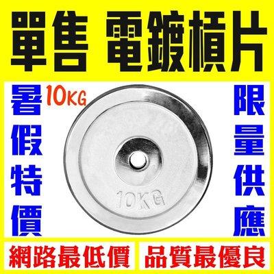 【Fitek健身網】單售10KG電鍍槓片✨單片10公斤槓鈴片啞鈴片✨暑期特價重量加重✨重力舉重量訓練重訓✨運動健身電鍍片