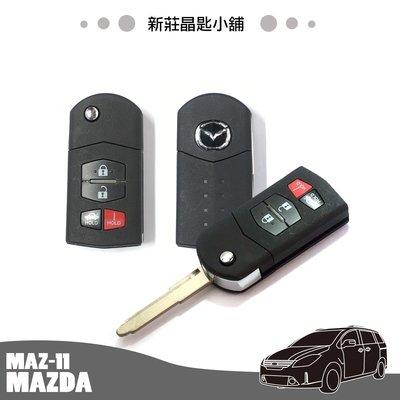 新莊晶匙小舖 馬自達 MAZDA 3 MAZDA6 馬3 馬6 RX8 M3 M6 摺疊鑰匙 折疊遙控晶片鑰匙複製