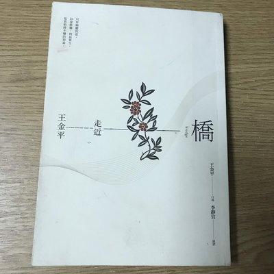【MY便宜二手書/政治*AD】橋:走近王金平│李靜宜│河景書房