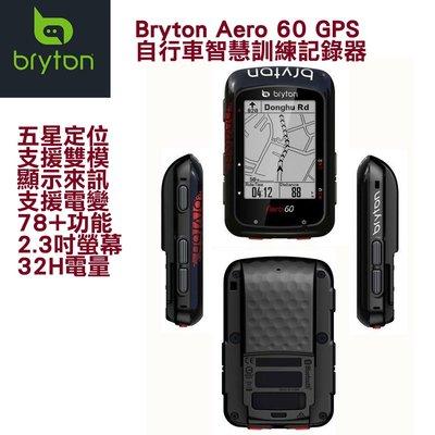 BRYTON Aero 60E GPS自行車智慧訓練記錄器 60C含踏頻感測器60T含踏頻,速度感測器&智慧心跳帶監控組