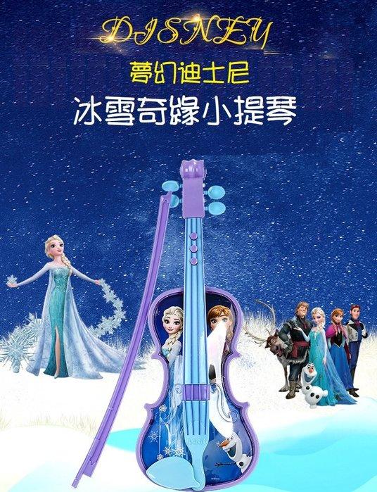 FuNFang_冰雪奇緣 兒童樂器 早教電子小提琴