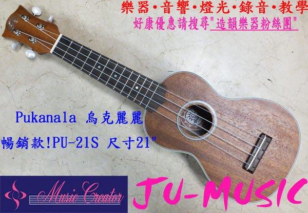 造韻樂器音響- JU-MUSIC - Pukanala Ukulele PU-21S 波卡 烏克麗麗 熱銷款 21吋 調音器、琴袋、教學
