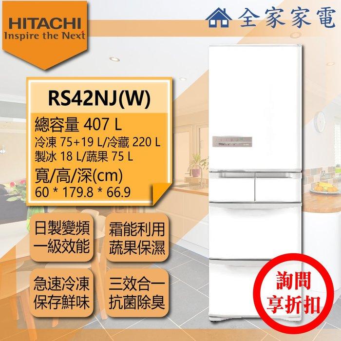 【問享折扣】日立冰箱 RS42NJ (SN / W) 右開版【全家家電】另售 RS49HJ RS42NJL