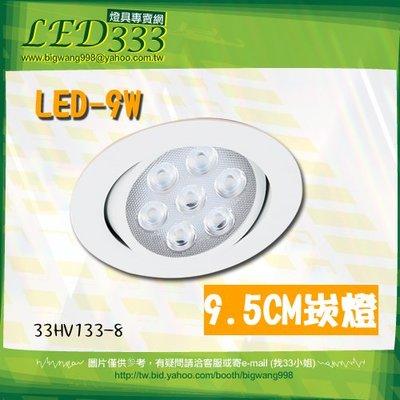 §LED333§(33HV133-8)LED 9W 崁燈 燈具基本款 可調角度 崁孔9.5公分 辦公室 浴室燈另有壁燈