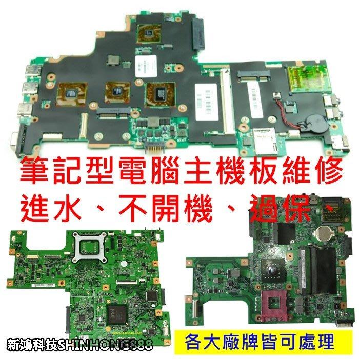 《筆電無法開機》主機板 顯示卡 華碩 A555LB A455LJ A401LB A501LB A455LF 主機板維修