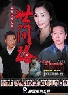 世間路(全180集)DVD-5江宏恩 韓瑜 張晨光 黃維德