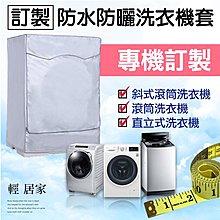 訂製款防水防曬洗衣機套 直立式洗衣機套 滾筒式洗衣機套 防塵套 防塵罩-輕居家8290