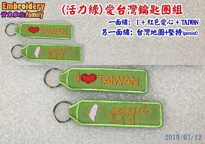 ※非客製名字※愛台灣TAIWAN台灣堅持鑰匙圈吊牌出國旅遊比賽洽公行李吊牌背包吊飾學生背包配件(熱銷價: 2個/組)