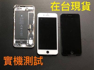 當天出貨(送工具) iPhone7plus液晶螢幕總成 i7 plus液晶螢幕總成 單購零件 手機現場維修 面交自取 送工具組 i7p 5.5吋面板
