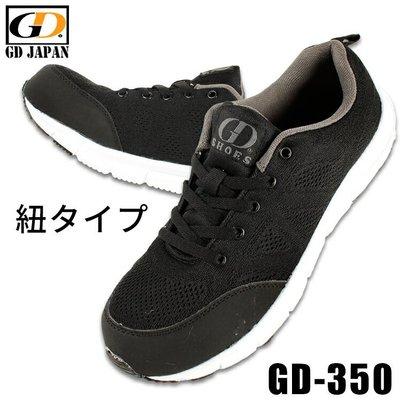 【濠荿鞋舖】超便宜促銷鞋款 安全鞋 鋼頭鞋 日本進口 塑鋼頭 工作鞋 超輕 可開統編可報帳