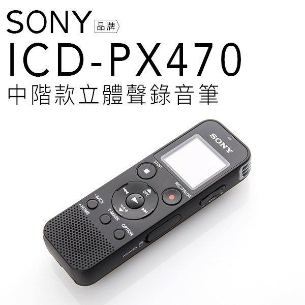 【繁體中文介面】【 11/14-11/20延續雙十一/免運費】SONY 錄音筆 ICD-PX470 【平輸-保固一年】