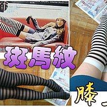 E-12斑馬造型-膝上襪【大J襪庫】長統襪女生-黑白色/黑灰色條紋長筒襪-彈性好耐穿-天鵝絨質-不易滑落-長腿升級女襪