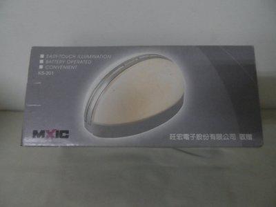 大熊舊書坊-旺宏電子股東會紀念品 KS-201  觸摸燈 - A37