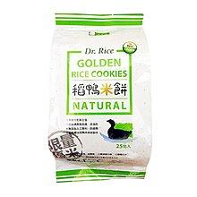 十包組 期限:2019.10 【美好人生Dr. Rice】稻鴨米餅-原味 寶寶副食品 6個月以上幼兒可食用 幼兒米餅