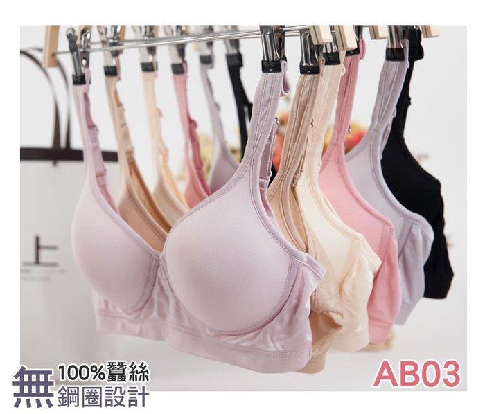 RosePink 100%純蠶絲內衣無鋼圈胸罩 少女無鋼圈內衣 背心/後扣運動內衣 無痕內衣 大尺碼內衣 6色✿AB03