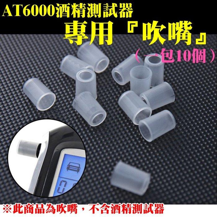 🔥淘趣購AT6000酒精測試器專用『吹嘴』(一包10個)🏆酒精 酒測 酒測器 酒測儀 吹氣式 酒駕 新制